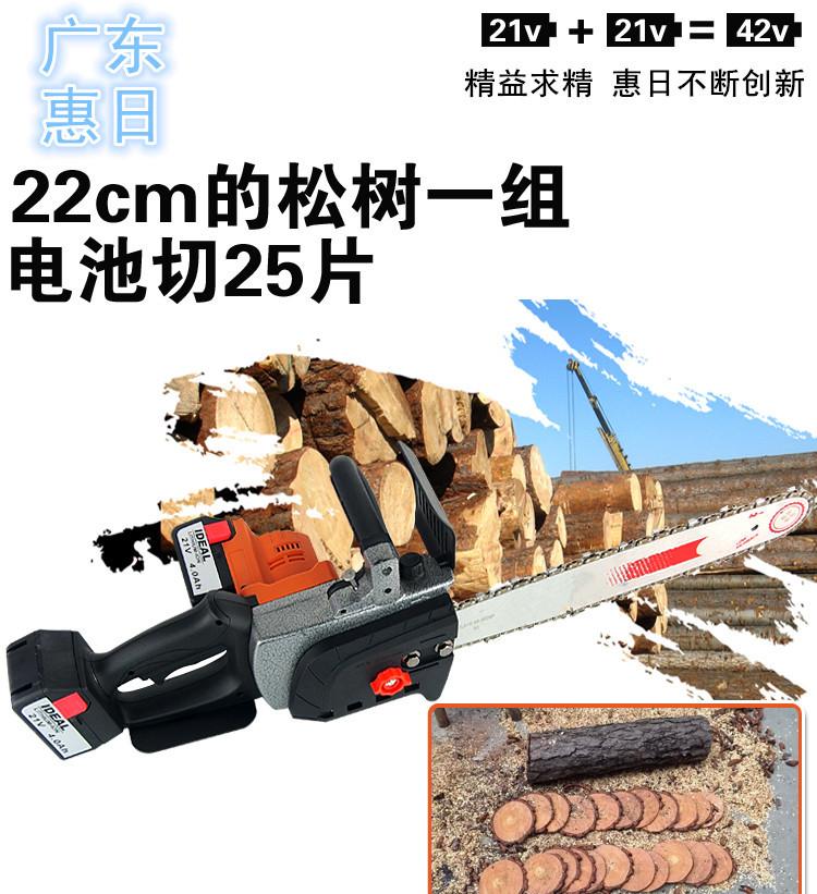 惠日电链锯 42V直流锂电电锯木工链条锯图片六