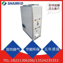 上海愛科立式顯熱交換式空氣凈化高效節能新風熱交換器價格優惠