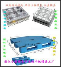 专门  1.4x1.2米九脚托盘塑料模具 塑胶单面托盘模具