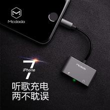 麥多多 iPhone7耳機轉接頭蘋果7Plus3.5mm音頻Lighting充電轉換線