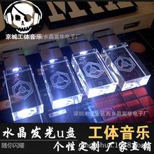 创意礼品u盘水晶16g朋友圈京城DJ车载工体丽江音乐发光U盘8g批发
