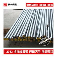 供应进口1.2363冷作模具钢耐磨小圆钢2363高韧性空淬光圆棒价格