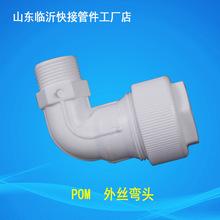 無需熱熔 一查即可 管件POM 外絲彎頭 管件 PPR PVC PE 塑料管材