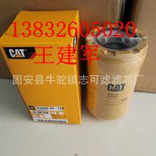 供應卡特彼勒挖掘機濾芯-液壓濾芯4I-3948,4I3948