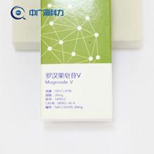 罗汉果皂苷V对照品CAS:88901-36-4实验分析标准品 可开发票 包邮