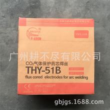 大橋牌THY-51C 15公斤裝1.2 二氧化碳氣體保護藥芯焊絲廣東總代理