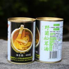 松茸汤野生菌山里香云南特产野菌松茸汤舌尖美味易门特产
