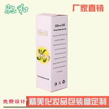 厂家定做化妆品包装盒 定制批发口红展示洗面奶面膜化妆品包装盒