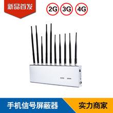 大功率、全频段2g3g4G信号屏蔽器wifi信号屏蔽器对讲机屏蔽器