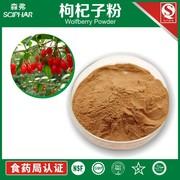 【森森弗】现货 枸杞叶提取物/粉   药食同源 QS资质齐全厂家
