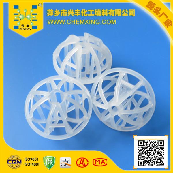 塑料环保球12