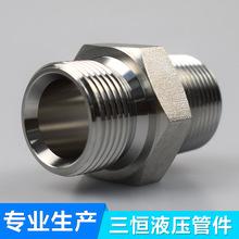 供应不锈钢液压过渡接头定做两头螺纹接头不锈钢过渡接头