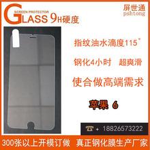 苹果6s手机钢化膜钢化玻璃膜苹果6全屏钢化膜iphone6定制8订制7手机钢化膜