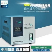 中川高精度家用超低压空调130-250V 2000W 2KVA纯铜220V稳压器