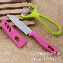 厨房用品不锈钢水果刀削皮刀两件套装 瓜果去皮器刮皮刨组合05-S1