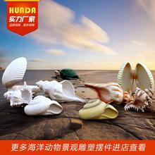 仿真海洋动物雕塑大珊瑚贝壳海星海螺玻璃钢摆件海洋馆景观装饰品