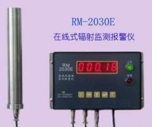 RM-2030E 固定式在线辐射监测报警仪上海一级代理