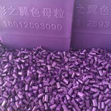 江苏PE紫色母粒生产厂家 专业生产紫色母粒 注塑彩色母粒生产厂家