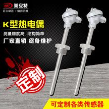 专业生产K型铠装热电偶插入铠装热电偶k型探温针WRNK-231热电偶探