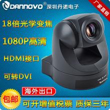 丹诺HDMI高清1080P视频会议摄像机索尼EVI-D70会议摄像头18倍变焦