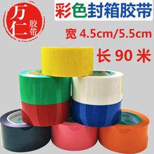 红色封箱胶带彩色胶带 打包纯色胶带 黄色黑色橙色白色胶纸胶布
