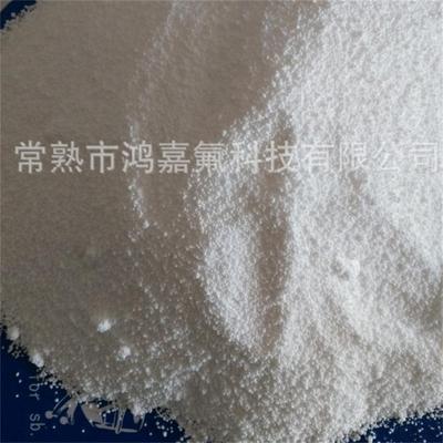 现货供应 厂家直销鸿嘉氟高性能改性聚四氟乙烯分散树脂PTFE