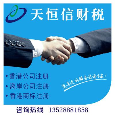 注册香港公司 香港公司注册预约开户