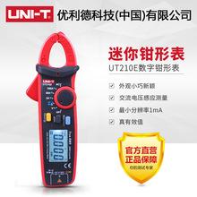 优利德钳形表UT210E迷你数字钳形万用表交直流电流表钳型表