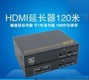 hdmi kvm HDMI+KVM网线延长器120米支持USB支持红外1080P