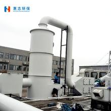 厂家直供 制药厂废气治理设备玻璃钢酸雾中和塔工业空气净化设备