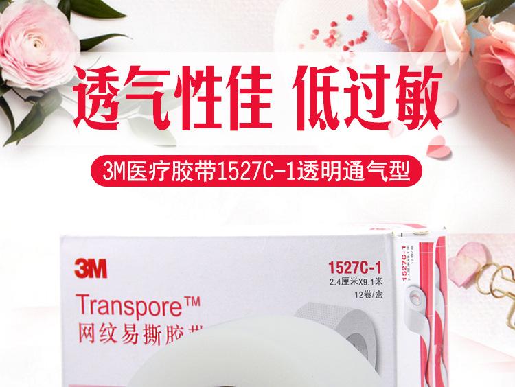 3M 网纹易撕胶带 1527C-1 医用胶带 透明通气型
