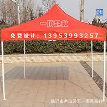 厂家定做3米帐篷印字户外大太阳伞摆摊遮阳伞防雨蓬四角帐篷直销
