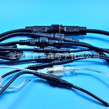 2芯3芯4芯5芯防水线公母对插线led太阳能照明灯饰灯串DC连接器线