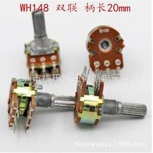 双联 WH148 100K 6脚 双联电位器 B100K 短柄 音响/ 可调电位器