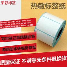 热敏纸不干胶标签条码打印纸100 80 70 60 50 40 30 物流标签贴纸