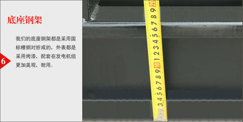 柴油发电机组底座钢架