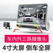 工厂Z33三录行车记录仪车内外后高清1200万像素倒车影像停车监控