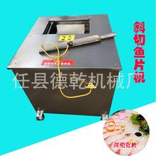 切酸菜鱼片机 小型鱼类开片机 渔业机械设备厂价直销