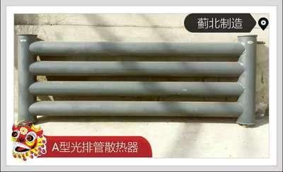 蒸汽型光面管暖气片选天津钢制工业A型光排管散热器 D108/D133