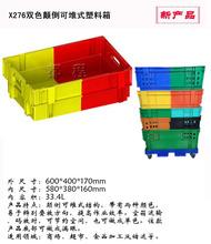 276号双色塑料周转箱/一箱两种颜色
