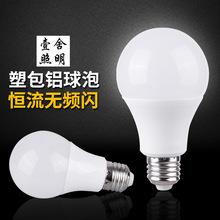 壹舍LED球泡灯 塑包铝球泡灯 批发A60无频闪5W 7W 9W 12W节能灯泡