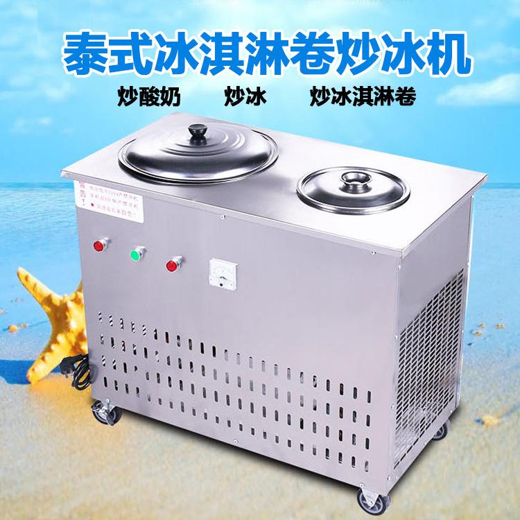 炒酸奶机单平带一桶炒冰机商用泰式炒冰淇淋卷果汁炒冰机厂家直销