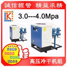 供应冷干机组 高压净化机组 低压冷干机组