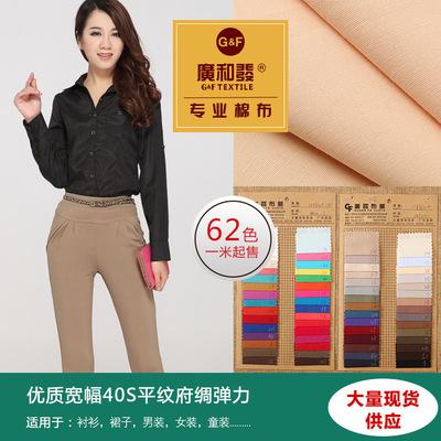 厂家直销 40S全棉工作服面料 平纹府绸弹力纱卡 女装裤子纯棉布料