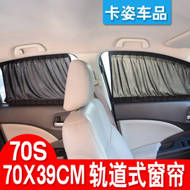 70S car flat curtains, car shade, anti-UV, heat insulation, sunshade, privacy, privacy, curtains