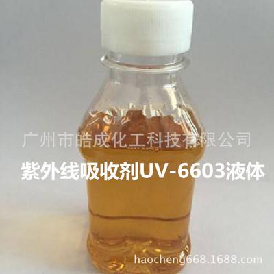 全新液体光稳定剂UV-6603紫外线吸收剂UV-6603 油墨涂料专用