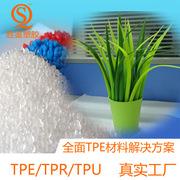 TPE/热塑性弹性体/仿真植物TPE原料/易成型/热塑性弹性体tpe挤出