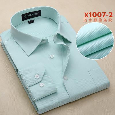 春秋季男士长袖衬衫商务修身衬衣免烫职业装工装可定制LOGO
