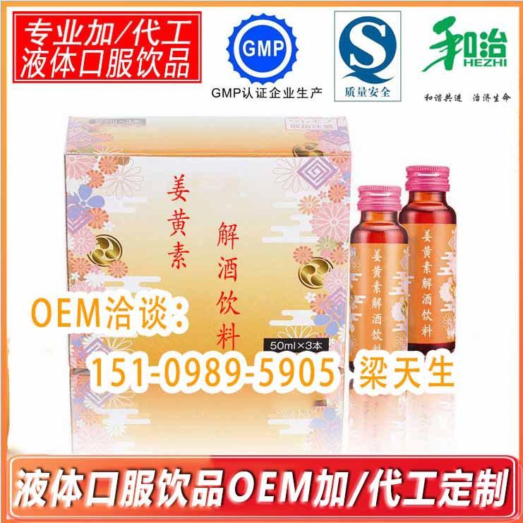 姜黄素解酒饮料1