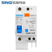 信基偉業DZ47LE 1P+N小型漏電保護器塑殼斷路器廠家批發OEM定制
